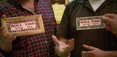 """Roll Tide"" decals featured on ""Conan in Israel,"" in which Conan O'Brien visited the Alabama Heart of Dixie store in Old Jerusalem. (TBS)"