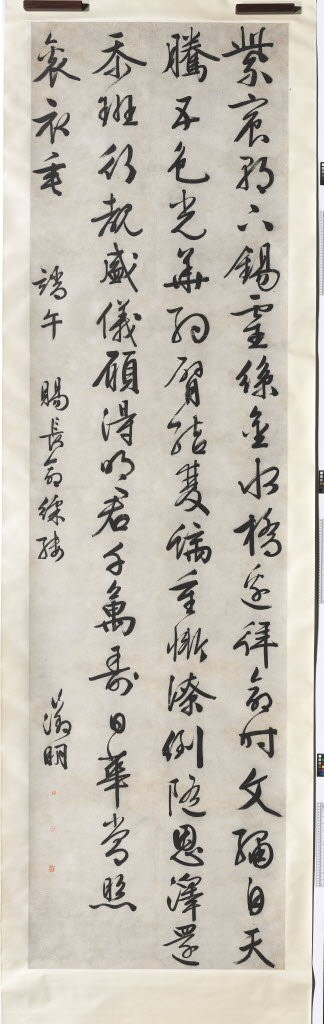 Unfurled at full length: A 16th-century Chinese calligraphy scroll purchased by the Cleveland Museum of Art in 1998 can finally be seen at full length.