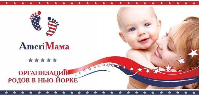 The Russian-language website for AmeriMama, which was recently taken down, promised to secure citizenship papers, passports, and travel visas for the baby for fees ranging from $8,500 to $27,500. (AmeriMama)