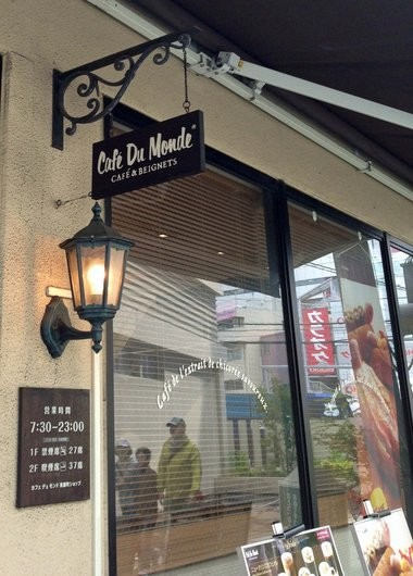 The windows of a Cafe du Monde shop in Nagoya, Japan reflect the city streetscape. The New Orleans cafe au lait and beignets stand has around 20 licensed franchises in Japan, the result of a business partnership cultivated after the 1984 world's fair. (Image courtesy of Cafe du Monde )