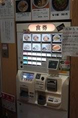 A ramen ticket vending machine